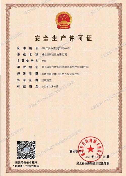 安全生产产许可证